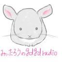 みぃたろうのgdgdラジオ