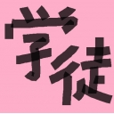 学徒の英語勉強コミュ~TOEICリスニング編~