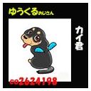 人気の「わんこ」動画 2,057本 -ゆうくるおじさんの生放送(カイもいるよ)