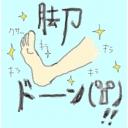 ジタバタ遊ぶ(●⁰౪⁰●)