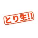 人気の「音楽」動画 986,478本(2) -とりあえず 生!! 2nd