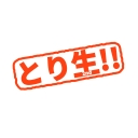 とりあえず 生!! 2nd