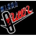 人気の「QUEEN」動画 2,082本 -劇人委員会「Queen」