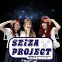 星座プロジェクトのコミュニティ~☆