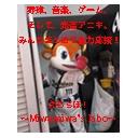 えむらぼ!〜MiwaMiwa's labo〜