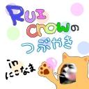 RUIcrowのつぶやき