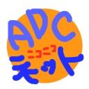 ADCネットワーク