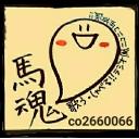 ☆ 自然体でたのしく(^^♪ ☆ (馬魂コミュ 追撃編)