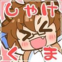 しゃけくまのあゆみ2015