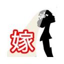 Meoto 10ch @嫁(・ω・)