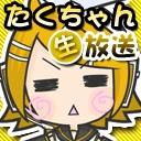 たくちゃん生放送!