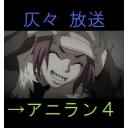 仄々放送→アニラン4
