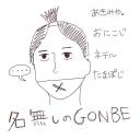 「吾輩はGONBEである。名前はまだない」