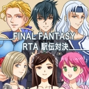 【SFC】FINAL FANTASY RTA 駅伝対決【PS】