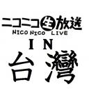 ニコニコ生放送 in 台湾(非公式)