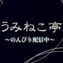 うみねこ亭でゆっくりしてってください(^^)/