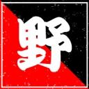 野武士チャンネル(ニコニコ動画)