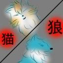 リィ【猫】【狼】のコミュニティ