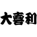 【大喜利放送】