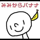 耳からバナナ