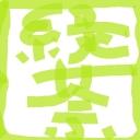 緑茶な緑茶