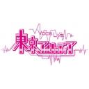 ボイス -《本日19:00〜》女性声優バラエティ!【ぶいえる☆東アル放送局その6】