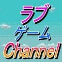 アマ -LOVE3-999GAMEのほどよくゲームを楽しむ放送