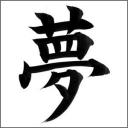 【量産型マヨネーズ】(・●・)てってってー♪ 《引退により無期限活動停止中》