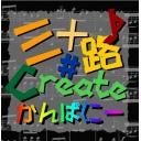 三十路Createかんぱにー
