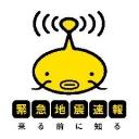 Video search by keyword 東日本大震災 - なげっと災害情報放送