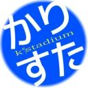 KARIN STADIUM~かり☆すた~