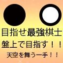 Souの囲碁研究会