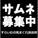 すらいむの気まぐれ放送局(仮)