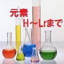 化学を愛する者