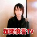 超関慎吾TV