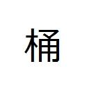 人気の「ニコカラ」動画 44,390本 -所によりカラオケ