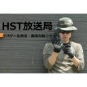 人気の「東京マルイ」動画 358本 -HSTザバゲー放送局