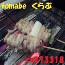 tomabeくらぶ