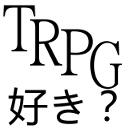 TRPG好き?