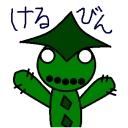 けるびんの愉快な仲間たち!!