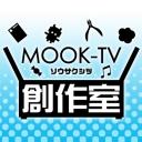 MOOK-TV創作室