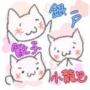 【銀戸】どっちの生放ショー【小龍包+餃子】