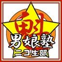 魁★男の娘塾!ニコ生放送部