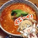 アイマス担々麺