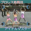 プロレス格闘技×アイドルマスター