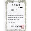 宅地建物取扱主任者試験合格への道(受験仲間募集!)