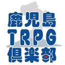 鹿児島TRPG倶楽部 ニコニココミュニティ