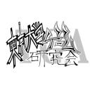 東京大学ゲーム研究会ニコ生支部