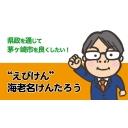 """""""えびけん""""海老名けんたろうの県政挑戦コミュニティ"""