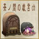 ~茶ノ間の戯言ch~